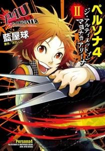 Persona 4 Arena Manga Volume 2