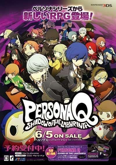 Persona Q poster