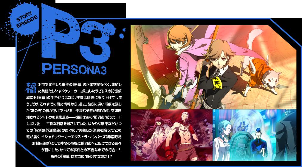 Episode P3 - Persona 4 Arena Ultimax